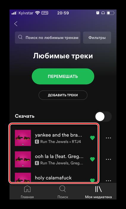 Как перенести музыку из Boom в Spotify?