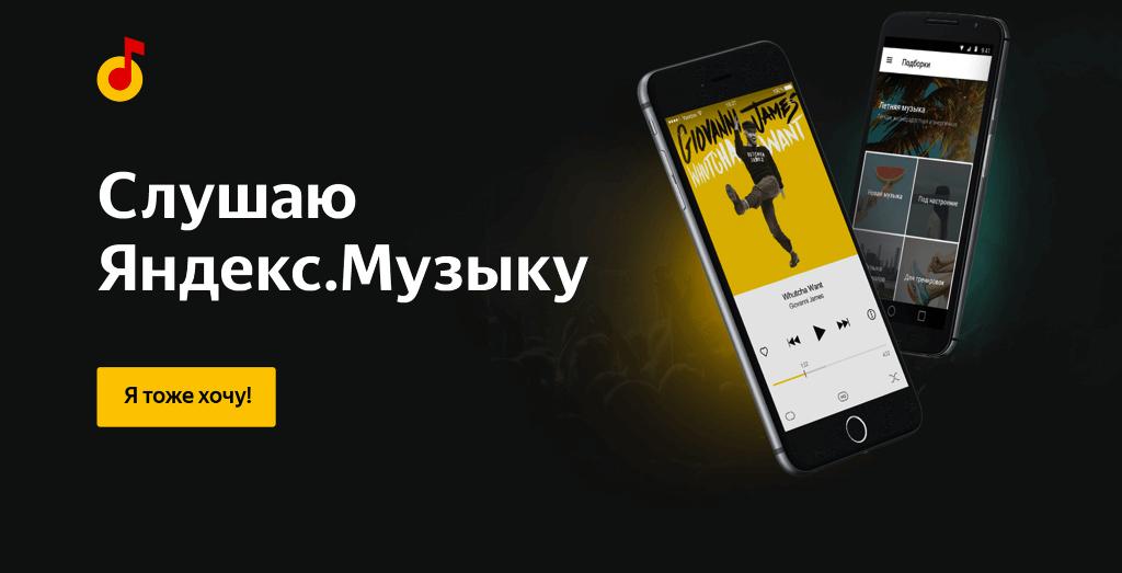 скачать музыку с Яндекс музыки на ПК