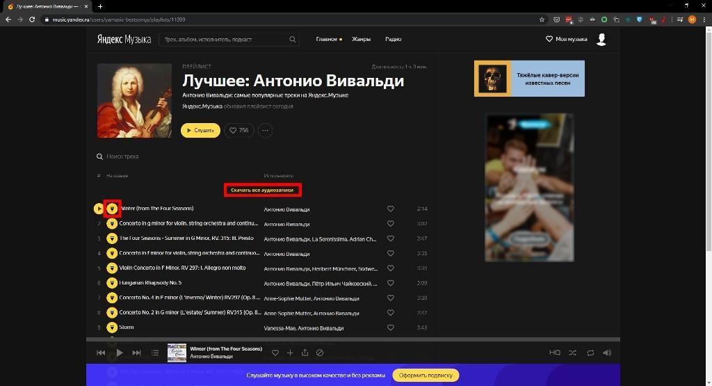 слушать Яндекс музыку в Украине