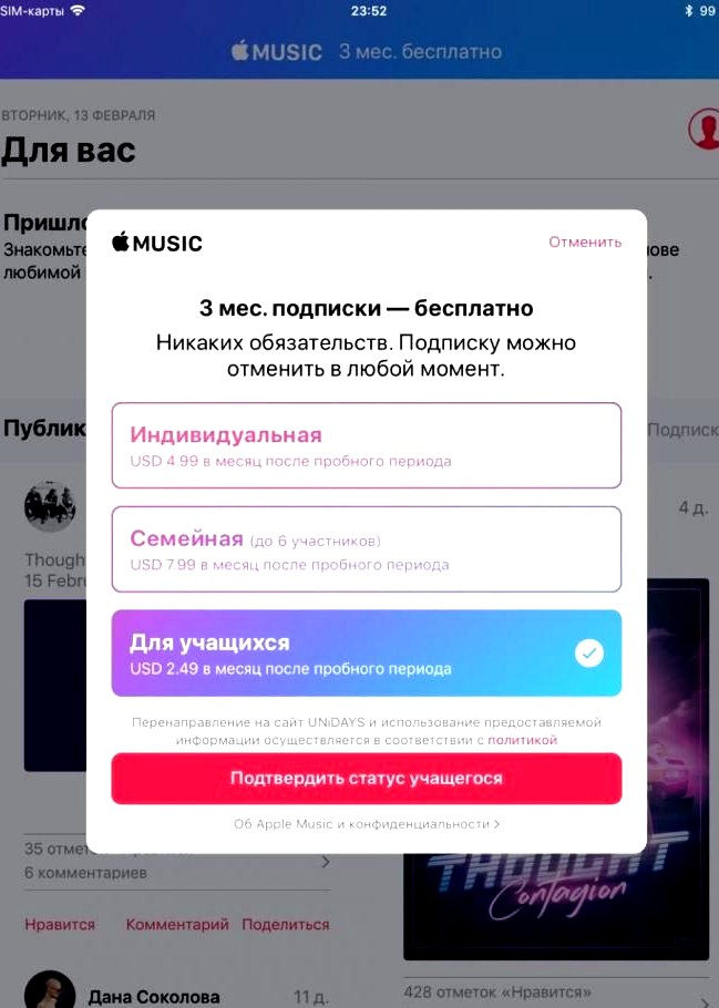 подписка Apple Music Украина