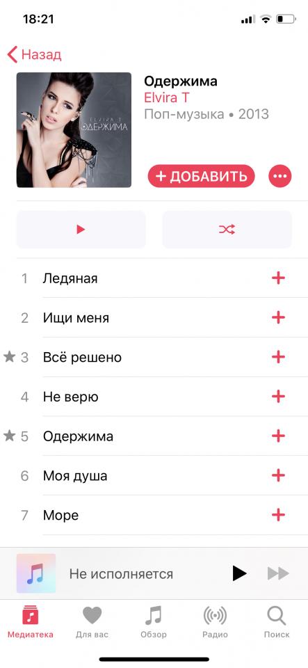 Apple Music не воспроизводит песни