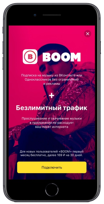 сервис Boom