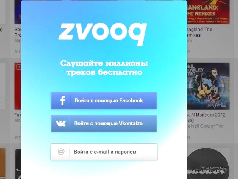 отключить платную подписку Zvooq